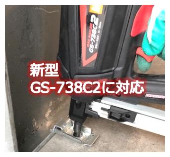 新型GS-738C2に対応